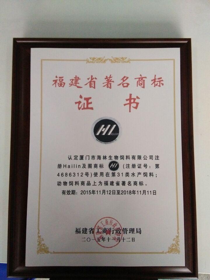 Xiamen Hailin Biotechnology Co., Ltd. honored Fujian province famous trademark
