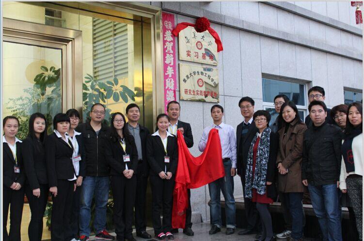Jimei University internship base
